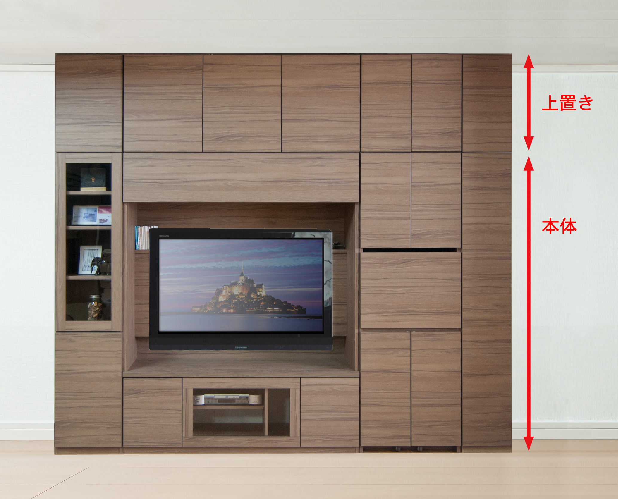 壁面収納は本体と上置きを組み合わせる自由自在な収納家具
