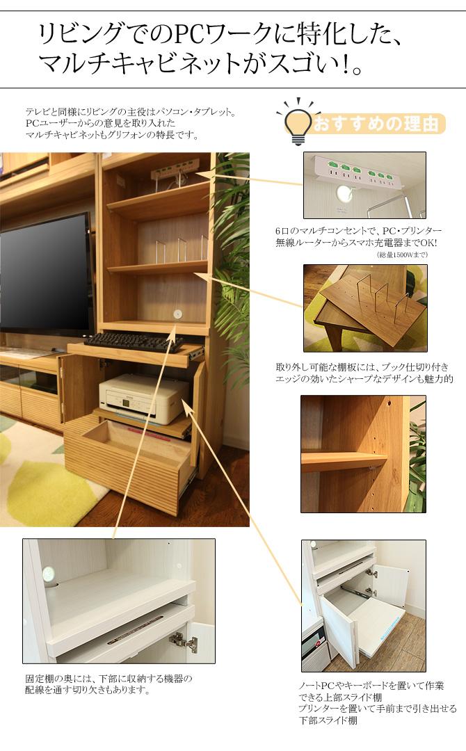 壁面収納グリフォン