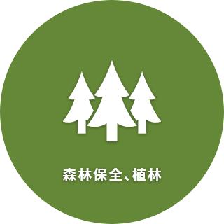 森林保全、植林